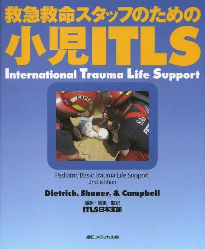小児ITLS―救急救命スタッフのためのの詳細を見る