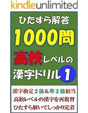 ひたすら解答1000問 高校レベルの漢字ドリル① 漢字検定2級&準2級相当