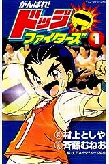がんばれ!ドッジファイターズ 第1巻 (てんとう虫コミックス) コミック