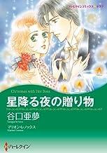 表紙: 星降る夜の贈り物 (ハーレクインコミックス) | 谷口 亜夢
