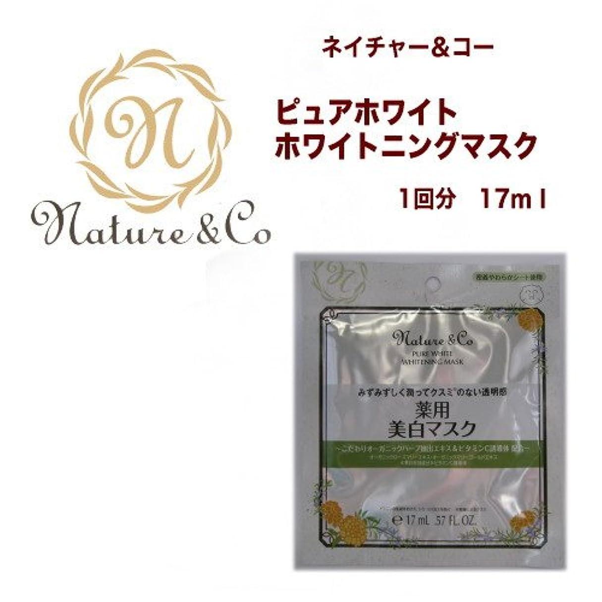 褐色昇る簡潔なコーセー ネイチャー アンド コー ピュアホワイト ホワイトニングマスク 17ml (医薬部外品)