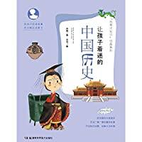 让孩子着迷的中国历史