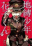 地縛少年 花子くん 1巻 (デジタル版Gファンタジーコミックス)