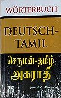 Geruman Tamil Akarathi (Dictionary)