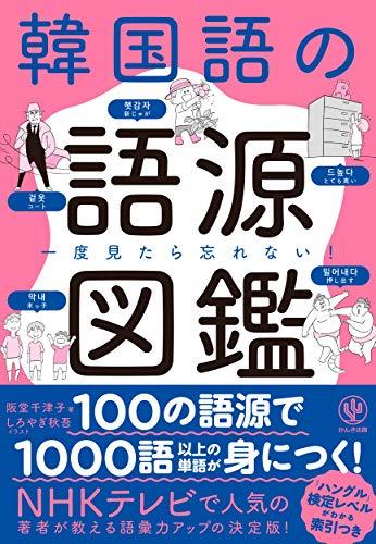 一度見たら忘れない! 韓国語の語源図鑑