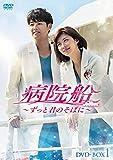 病院船~ずっと君のそばに~ DVD-BOX1[DVD]