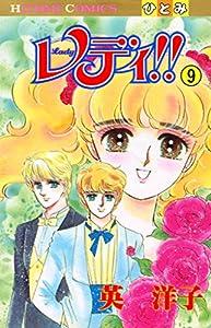 レディ!!(ひとみ・コミックス版) 9巻 表紙画像