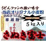 中力粉(うどん粉)岡坂商店オリジナル★さぬき富士5kg チャック袋 レシピ付