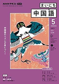 [NHK出版 日本放送協会]のNHKラジオ まいにち中国語 2021年 5月号 [雑誌] (NHKテキスト)
