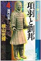 項羽と劉邦 4 (潮漫画文庫)