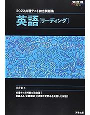 2022共通テスト総合問題集 英語[リーディング] (河合塾シリーズ)