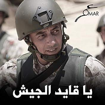 Ya Kaed Al Gaish