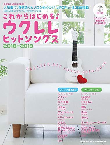 これからはじめる♪ ウクレレヒットソングス 2018-2019