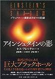 アインシュタインの影: ブラックホール撮影成功までの記録
