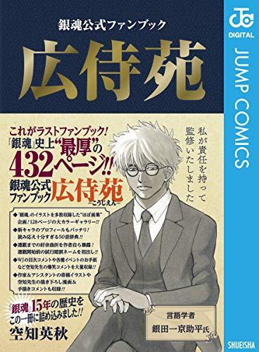 銀魂公式ファンブック 広侍苑 (ジャンプコミックスDIGITAL)
