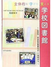 主体的な学びを支える学校図書館: 小学校・中学校の授業サポート事例から