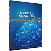 Water conservation technologies power transmission project(Chinese Edition)