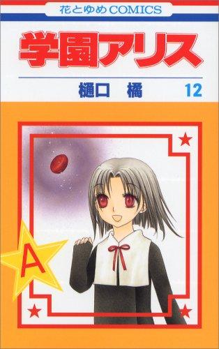 学園アリス (12) (花とゆめCOMICS (3027))