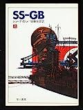 SS‐GB〈上〉 (ハヤカワ文庫NV)