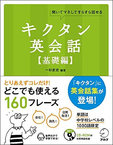 【CD-ROM・音声DL付】キクタン英会話【基礎編】 (アルク・キクタンシリーズ)