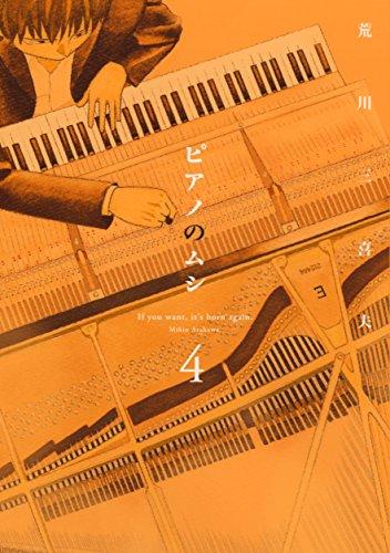 ピアノのムシ 4 (芳文社コミックス) - 荒川 三喜夫