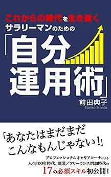 [前田 典子]のこれからの時代を生き抜く サラリーマンのための「自分運用術」 (DNAパブリッシング株式会社)