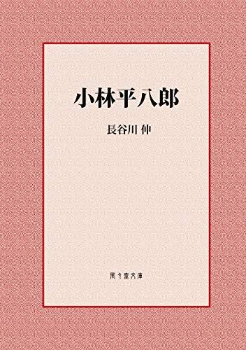 小林平八郎 (風々齋文庫)