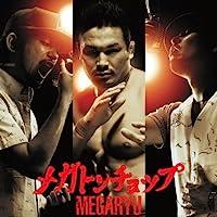 メガトンチョップ (DVD付)