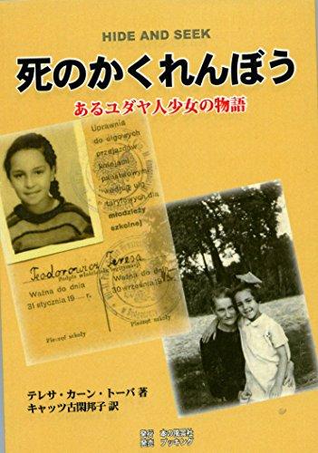 死のかくれんぼう: ホロコーストを生き延びたあるユダヤ人少女の物語