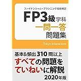 FP3級 学科 一問一答問題集 2020年版