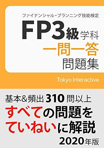 FP3級 学科 一問一答問題集 2020年版 | Tokyo Interactive | ビジネス教育 | Kindleストア | Amazon