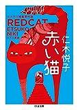 赤い猫 (ちくま文庫)