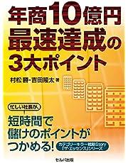 年商10億円最速達成の3大ポイント (カテゴリーキラー戦略Story「ザ・エッセンス」シリーズ)