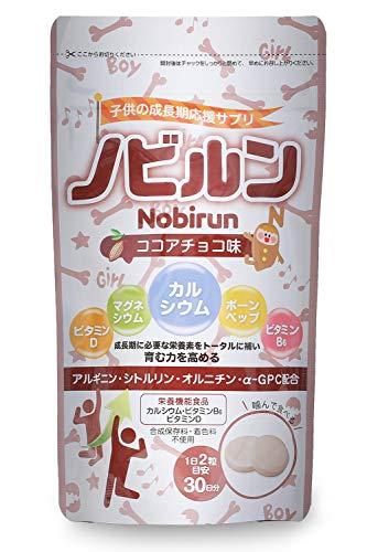高光製薬株式会社 ノビルン 子供 身長サプリ カルシウム ビタミンD B6 アルギニン 60粒 30日分 チョコ
