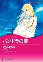 表紙: パンドラの夢 (ハーレクインコミックス)   牧 あけみ