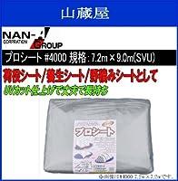 南栄工業 プロシート #4000 サイズ:7.2m×9.0m