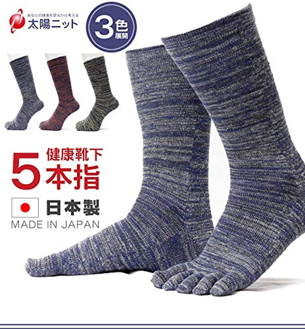 びっくりトライアスリート導入する靴下職人のこだわり メンズ スラブ調 5本指靴下 25-27㎝ 太陽ニット 366 (レッド)