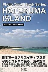 フォトトラベルブック【波照間島】: 日本で一番クリエイティブな島。写真と言葉で綴る島の空気 デザイントラベルシリーズ (NED出版)