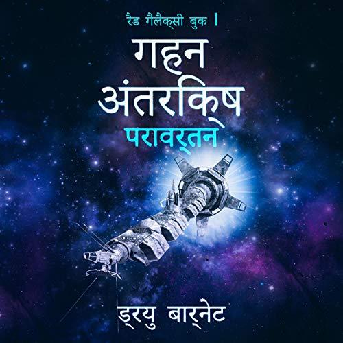 गहन अंतरिक्ष परावर्तन [Deep Space Reflections - Hindi] audiobook cover art