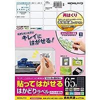 コクヨ プリンタ兼用 ラベルシール 再はくりタイプ バーコード用 65面 20枚 KPC-HE1651-20 Japan