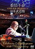 松山千春 40周年記念弾き語りライブ 日本武道館 2016.8.8【DVD】[DVD]