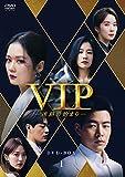 VIP-迷路の始まり- DVD-BOX1[DVD]