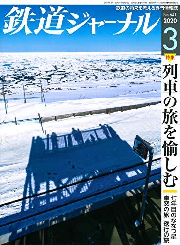 鉄道ジャーナル 2020年 03 月号 [雑誌]