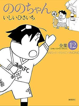ののちゃん 12 (ジブリコミックス)