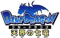 BLUE DRAGON-天界の七竜- 1 [DVD]