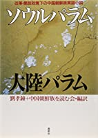 ソウルパラム大陸パラム―改革・開放政策下の中国朝鮮族実話小説