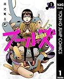 フールズ 1 (ヤングジャンプコミックスDIGITAL)