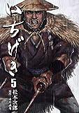 いちげき (5) (SPコミックス)
