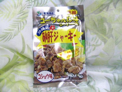 砂肝 ジャーキー コショウ味 45g×1袋 祐食品 砂肝を使用したジューシーな珍味 おつまみや沖縄土産に