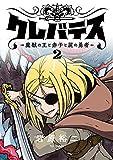 クレバテス−魔獣の王と赤子と屍の勇者−【フルカラー版】 2巻 (LINEコミックス)
